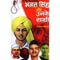 Bhagat Singh Aur Unke Sathi by Madanlal Verma 'Krant'