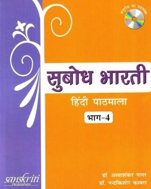 Subodh Bharti Hindi Pathmala For Class 4