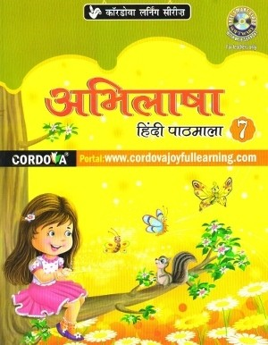 Cordova Abhilasha Hindi Pathmala Book 7