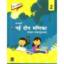 New Saraswati Nai Deep Manika Sanskrit Pathyapustak 2