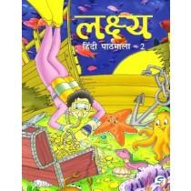 Lakshya Hindi Pathmala For Class 2