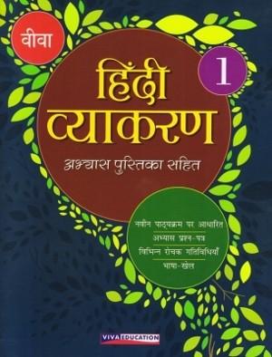 Viva Hindi Vyakaran Abhyas Pustika For Class 1