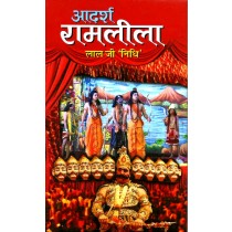 Adarsh RamLila by Lal Ji 'Nidhi' (Part 1 & 2) 2 Set of Books
