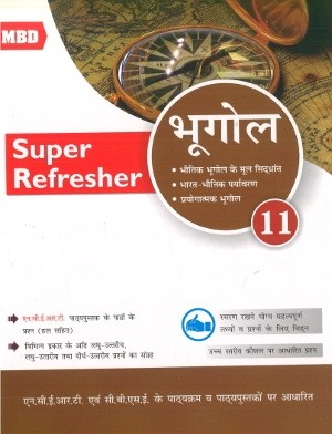 MBD Guide for Geography Class 11
