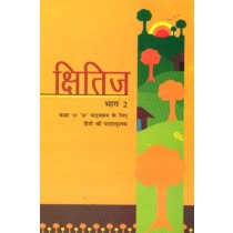 NCERT Kshitiz Bhag 2 Hindi Textbook Class 10
