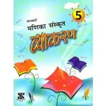 New Saraswati Manika Sanskrit Vyakaran 5