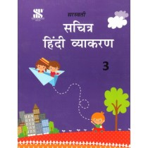 Saraswati Sachitra Hindi Vyakaran Class 3