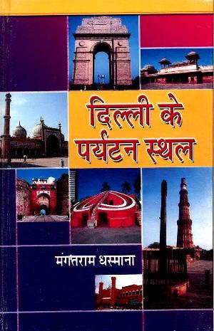 Delhi Ke Paryatan Sthal by Mangatram Dhasmana