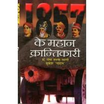 1857 Ke Mahan Krantikari by Ganga Sharan Tyagi & Mukesh Nadan
