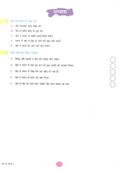 Baatein Nayi Purani For Class 8