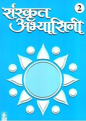 Bharati Bhawan Sanskrit Abhyasini Book 2