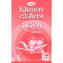 Prachi Saransh Hindi Solution Book Class 6