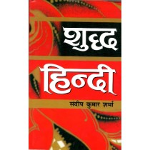 Shudh Hindi Collection by Dr. Sandeep Kumar Sharma