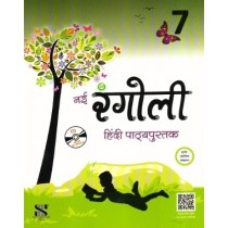 New Saraswati Nai Rangoli Hindi Pathyapustak Class 7
