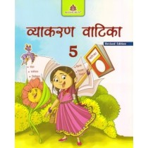 Madhubun Vyakaran Vatika Revised Edition For Class 5