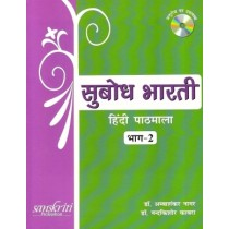 Subodh Bharti Hindi Pathmala For Class 2