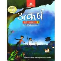 Madhubun Utkarsh Hindi Pathmala Class 1