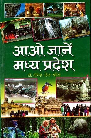 Aao Jaane Madhya Pradesh by Dr. Virendra Singh Baghel