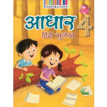 Inspiration Aadhar Hindi Sulekh For Class 4