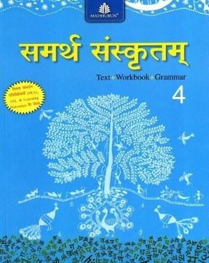 Madhubun Samarth Sanskritam Book 4