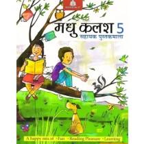 Madhubun Madhu Kalash Book 5