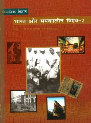 NCERT Bharat Aur Samkalin Vishwa 2