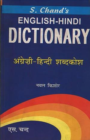 S.Chand's English-Hindi dictionary