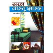 Saral Vastu Shastr by P. Rameshwar Mishra