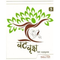 Harbour Press Vat Vriksha Hindi Textbook For Class 3