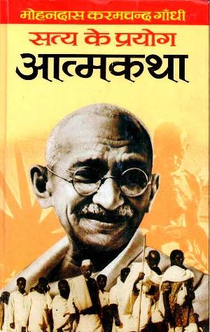 Satya Ke Prayog (Biography) by Mohandass Karamchand Gandhi