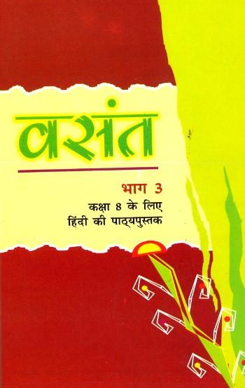 NCERT Vasant Part 3 Hindi Textbook Class 8