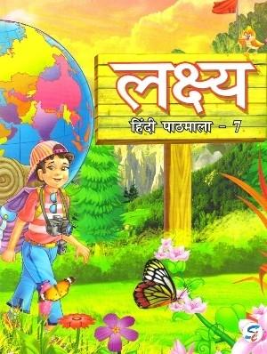 Lakshya Hindi Pathmala For Class 7