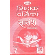 Prachi Saransh Hindi Solution Book Class 7