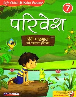 Viva Parivesh Hindi Pathmala Book 7