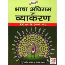 Prachi Bhasha Adhigam Avam Vyakaran For Class 9 & 10 (Course B)
