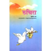 NCERT Ruchira Part 2 (Sanskrit) For Class 7
