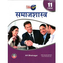 Full Marks Sociology (Hindi) for Class 11
