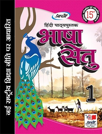 Prachi Hindi Pathyapustak Bhasha Setu for Class 1