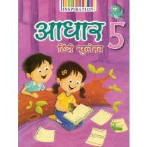 Inspiration Aadhar Hindi Sulekh For Class 5