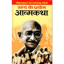 Satya Ke Prayog (Biography) by Mohandass Karamchand Gandhi