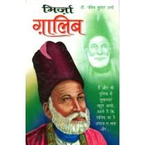 Mirza Ghalib by Dr. Pavitra Kumar Sharma