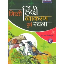 Misthi Hindi Vyakaran Avam Rachna Class 8