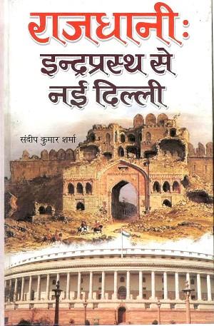 Rajdhani Indraprasth Se Nayee Dilli by Sandip Kumar Sharma