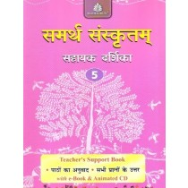 Madhubun Samarth Sanskritam Solution Book 5