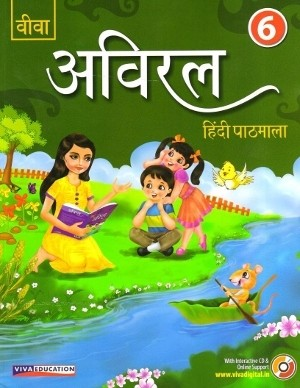 Viva Aviral Hindi Pathmala For Class 6