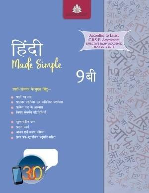 Madhubun Hindi Made Simple Book - 9B