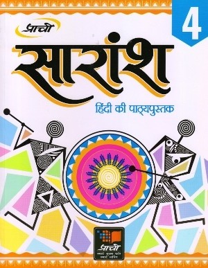 Prachi Saransh Hindi Pathyapustak Class 4