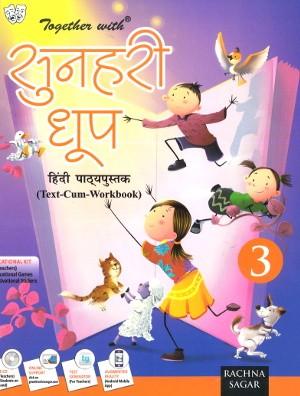Sunehari Dhoop For Class 3