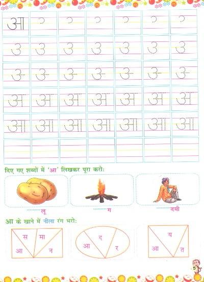 Mera Pratham Lekhan 1