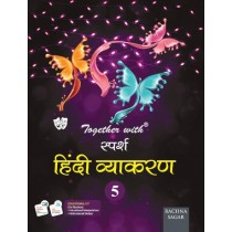 Rachna Sagar Together With Sparsh Hindi Vyakaran Class 5